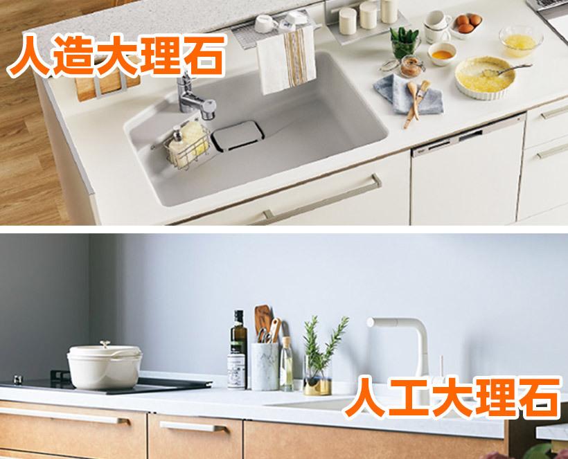 キッチンのワークトップ(カウンター)素材はどっちにする?人造大理石と人工大理石の違いとは