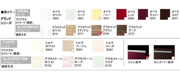 ラクエラI型2550ハイグレード カラー.jpg