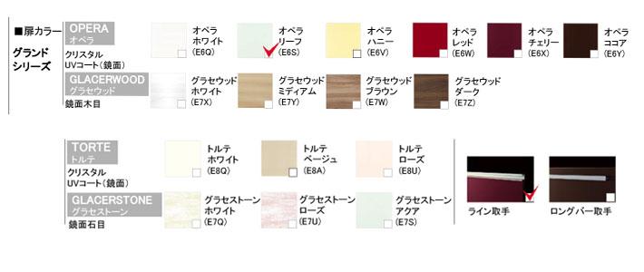 ラクエラL型ハイグレード カラー.jpg