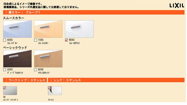 LIXIL シエラ2550 カラー.jpg